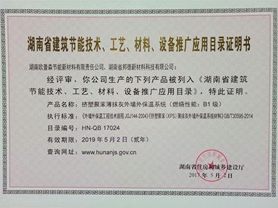 湖南省外墙外推广证明2019-5-2
