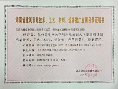 湖南省外墙内推广证明2019-5-2