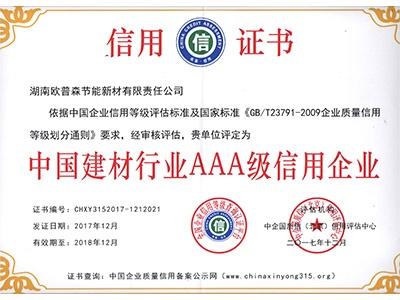 中国建材行业3A证书201812